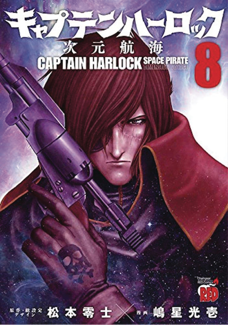 CAPTAIN HARLOCK DIMENSIONAL VOYAGE GN VOL 08 (C: 0-1-0)