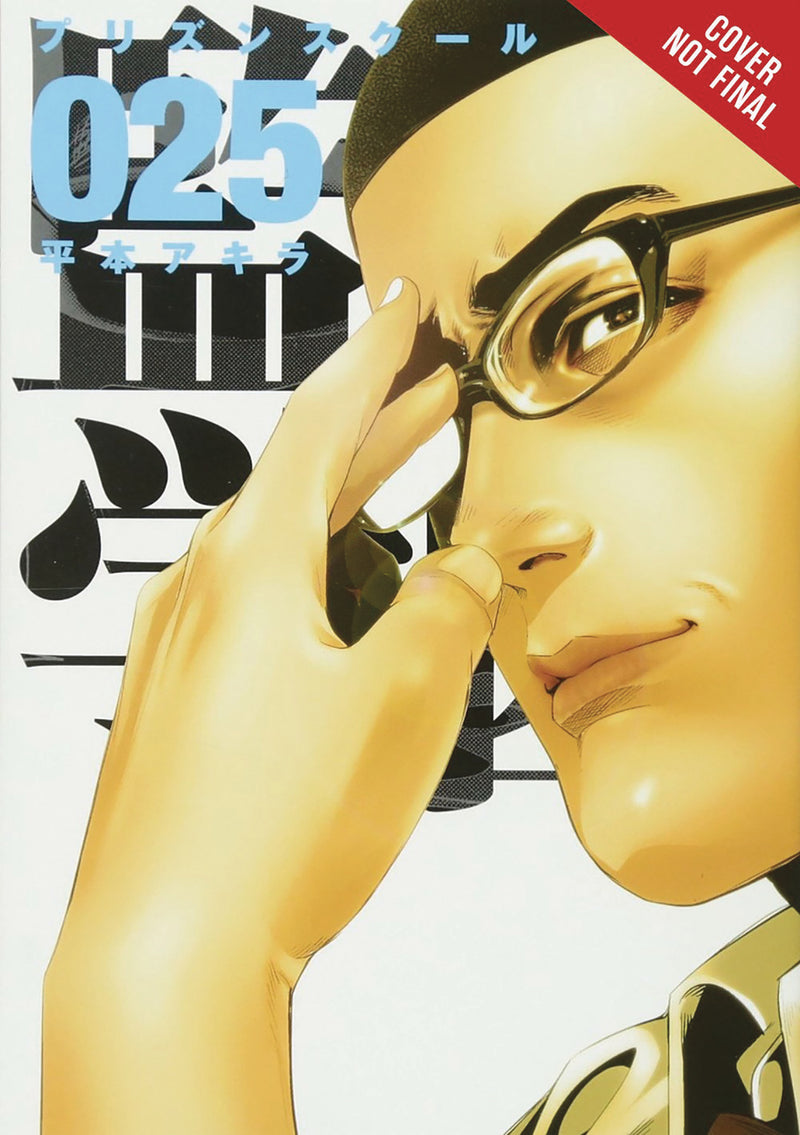 PRISON SCHOOL GN VOL 13 (MR) (C: 0-1-2)