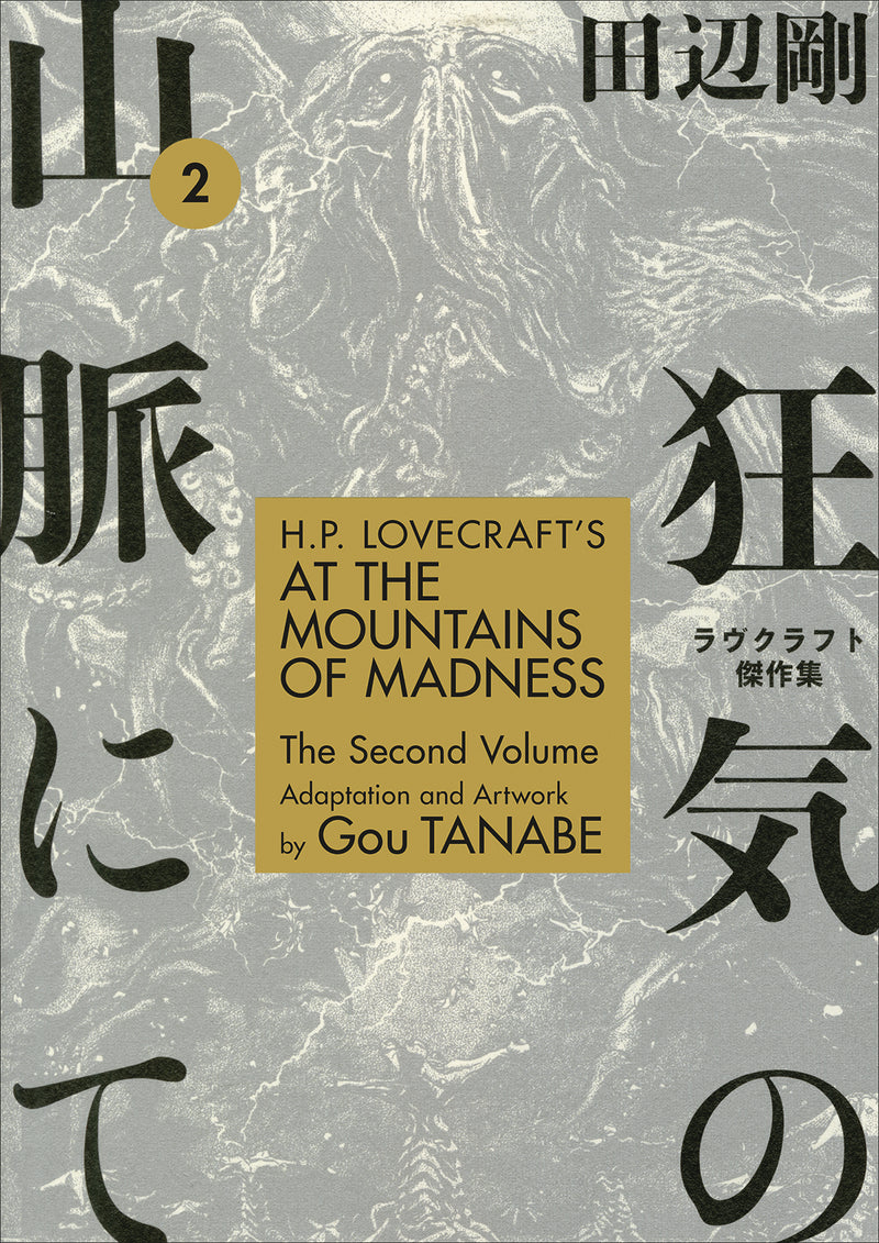 HP LOVECRAFTS AT MOUNTAINS OF MADNESS TP VOL 02 (C: 1-1-2)