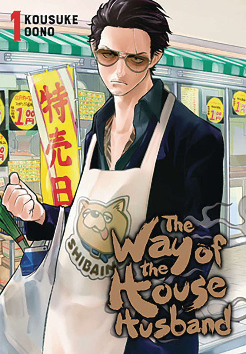 WAY OF THE HOUSEHUSBAND GN VOL 01 (C: 1-0-1)
