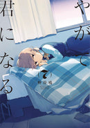 BLOOM INTO YOU GN VOL 07 (MR) (C: 0-1-0)