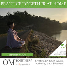 Load image into Gallery viewer, [Online Charity Class] SIVANANDA YOGA by Kaori (60 min) at 7 am Wed on 29 July 2020 -completed