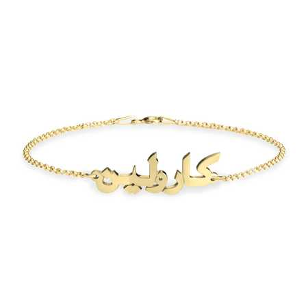 24ct Gold Vermeil Arabic Name Bracelet | CartiCo London Limited