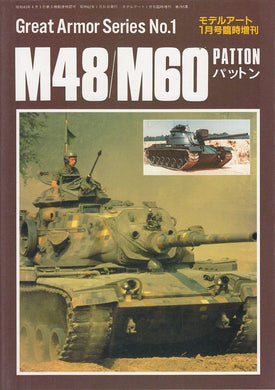 LM- GREAT ARMOUR SERIES N.1 M48/M60 PATTON -- JAPAN --- 1980 - BS - YDS372