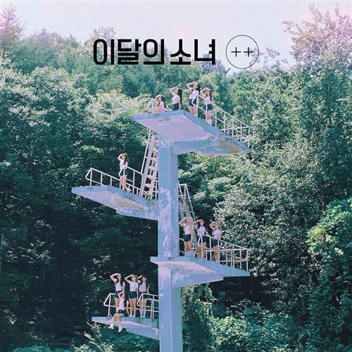 LOONA | 이달의소녀 | Mini Album : + + [REG B ver.] (4535974592590)