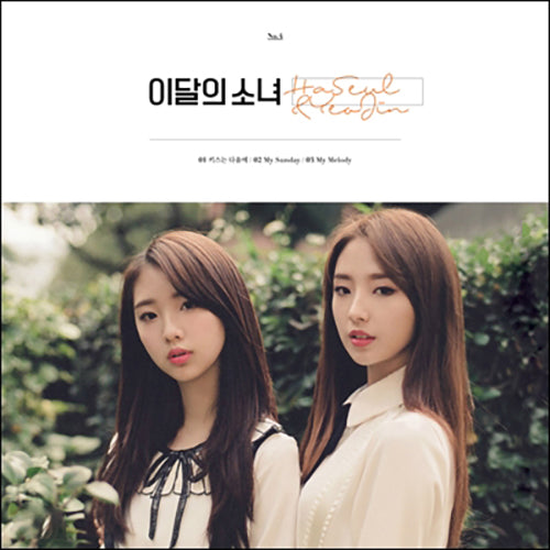 LOONA | 이달의소녀 | Single Album : HASEUL & YEOJIN [RE-STOCK] (4584059666510)