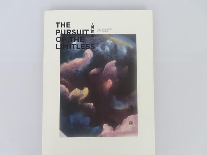 The Pursuit of the Limitless JiZI's Works 2013 (2013)
