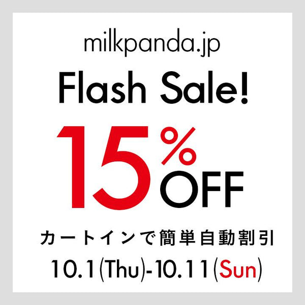 ぜーんぶ15%OFFの「Flash Sale」10/11まで!