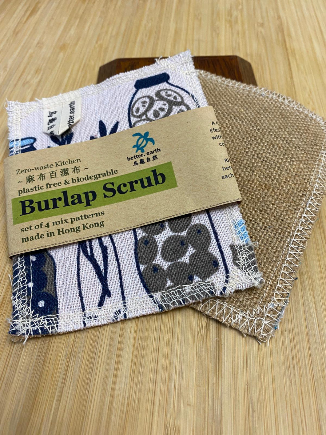 Burlap Scrub(single) Better Earth
