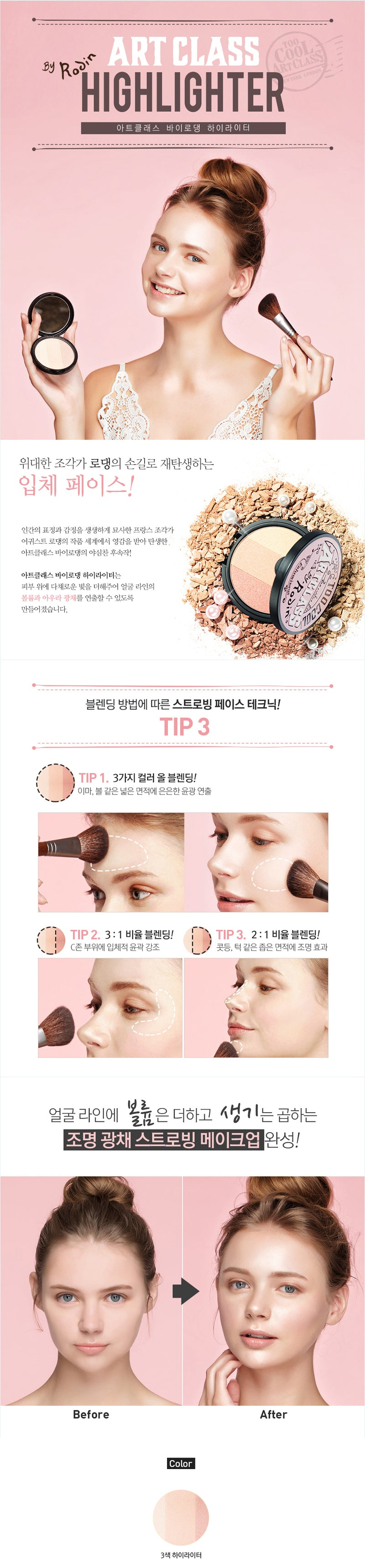 Pre-Order] Too Cool For School Art Class By Rodin Highlighter 11g –  Beautibae