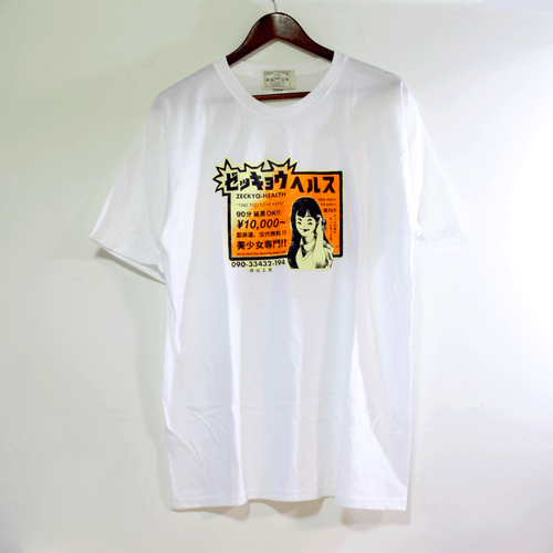 ゼッキョウヘルス ssTee Zeckyo Health Japanese sex establishment advertising Tee