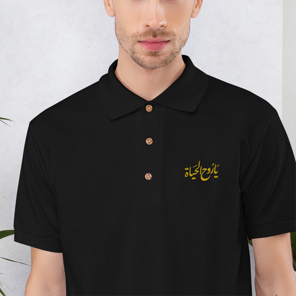 يا روح الحياة| Embroidered Polo Shirt - Detalles