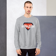 Load image into Gallery viewer, اصنع مجدك | Sweatshirt