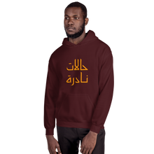 Load image into Gallery viewer, حالات نادرة | Hoodie - Detalles