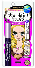 Load image into Gallery viewer, Heroine Make Long and Curl Mascara Super Waterproof Jet Black - Asian Beauty Supply