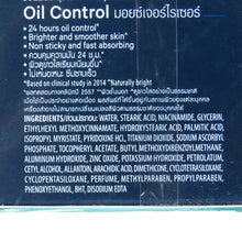 Load image into Gallery viewer, Vaseline Men Oil Control Brightening Moisturizer 50 grams - Asian Beauty Supply