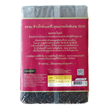 Load image into Gallery viewer, Dark Purple Natural Riceberry from Thailand 1 Kg - Asian Beauty Supply