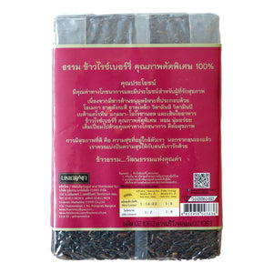 Dark Purple Natural Riceberry from Thailand 1 Kg - Asian Beauty Supply