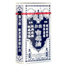Load image into Gallery viewer, Hoe Hin White Flower Embrocation Analgesic Balm 20ml