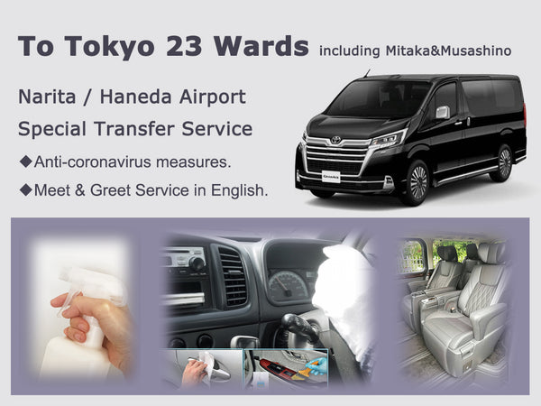 【Narita/Haneda Airport To Tokyo 23 Wards Including Mitaka and Musashino】 anti-coronavirus measures! Special Airport transfer service 【English Meet & Greet Service】