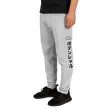 Load image into Gallery viewer, NAKAMA INITIATE POTENTIAL Unisex Joggers Version 2