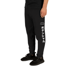 Load image into Gallery viewer, NAKAMA INITIATE POTENTIAL Unisex Joggers