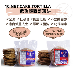 Mr. Tortilla's 1 Net Carb Tortilla 低碳墨西哥薄餅235g (4 Inches)