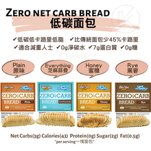 Load image into Gallery viewer, ThinSlim Foods Love-the-Taste Bread Plain (預訂 Pre-order)
