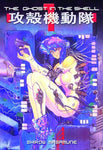 Ghost In Shell VOL 01