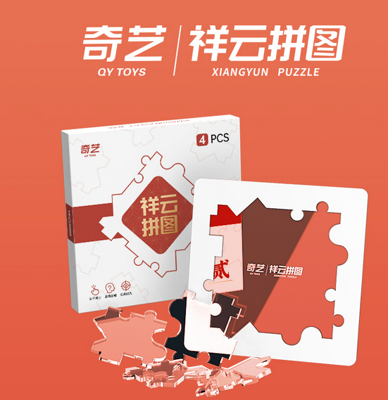 QiYi 4 piece XiangYun jigsaw puzzle toy UK STOCK | speedcubing.org