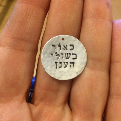 Custom Medallion, Silver|כאור בשולי הענן, כסף