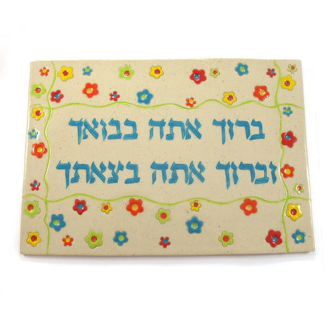 Jewish Blessing Home Sign|שלט ברכה לבית
