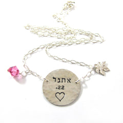 Necklaces|שרשראות
