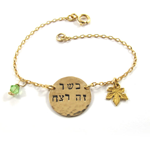 Meat is murder bracelet, Gold-filled|צמיד בשר זה רצח, גולדפילד
