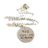 Meat is murder go vegan necklace, Silver|שרשרת בשר זה רצח, כסף