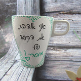 vegan coffee mug|ספל קפה מוסרי