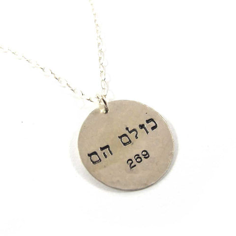 They are all 269 vegan necklace, Silver Heb|שרשרת כולם הם 269, כסף עברית
