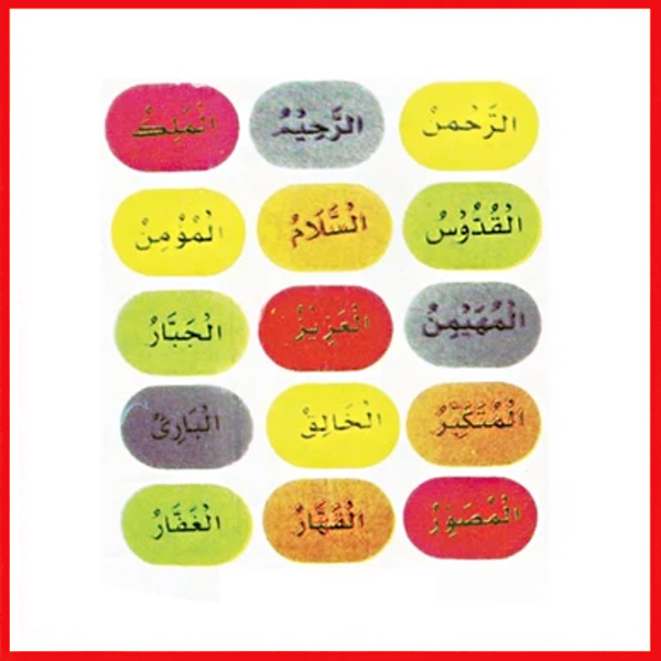 Allah Names Foaming Sheet