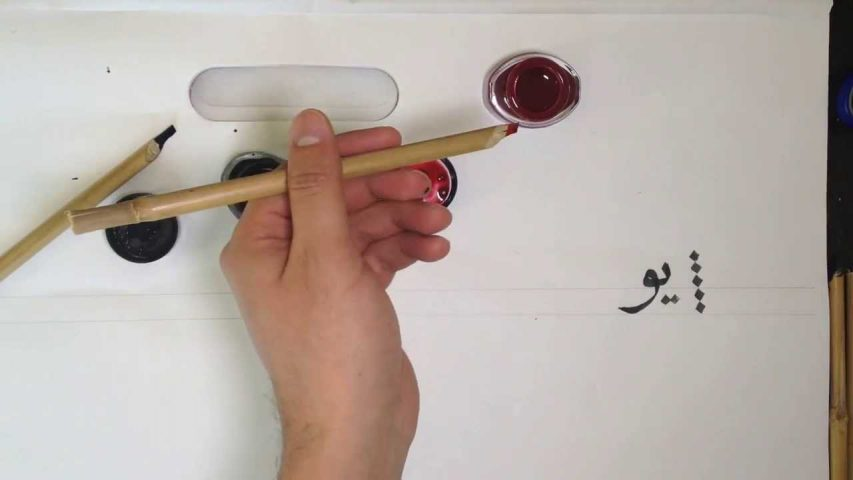 Calligraphy Reed Qalam Pen Single Piece