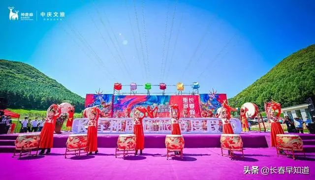 Shuangyang Xiaoxia Tourism Festival and Opening Ceremony of Shenlufeng Tourist Resort Grand Opening
