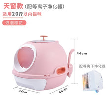 Load image into Gallery viewer, Round Large Closed Self Cleaning Cat Litter Basin Blue Training Kitten Litter Shovel Lettiere Gatti Home Pet Products MM60MSP