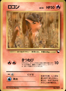 Pokemon (Japanese) - Vending Machine Series 3 - Vulpix - no. 037 - As New Common card
