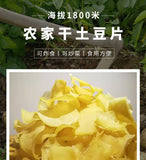 Dried Potato Chips *Customized Price*