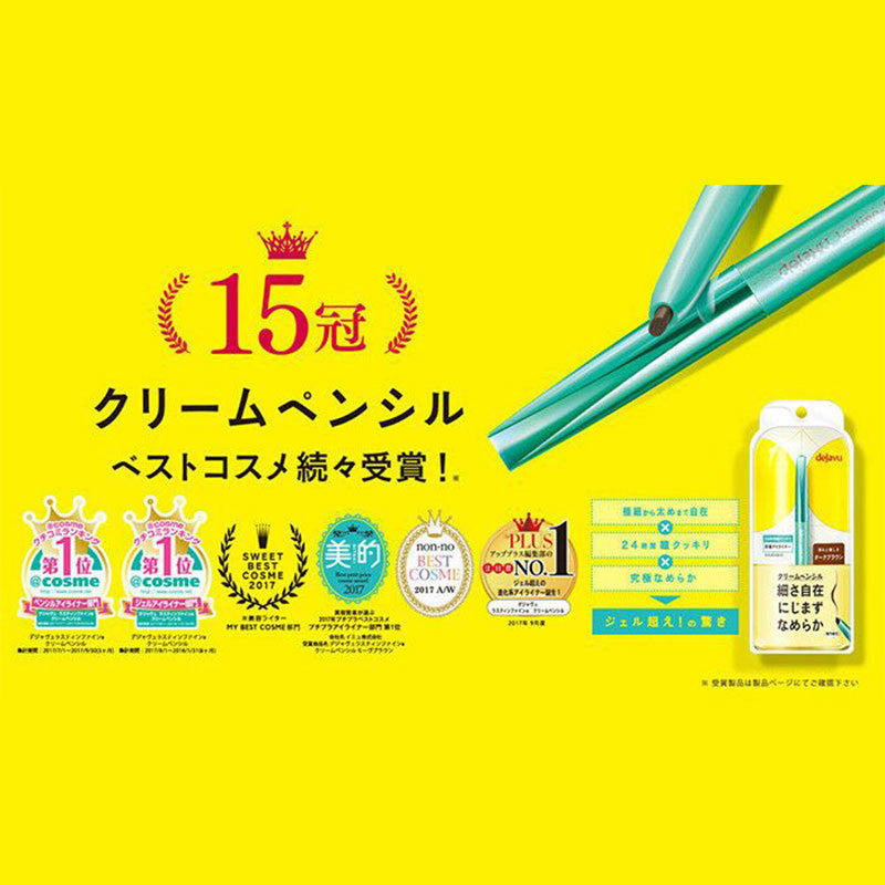 Japan No.1! Dejavu Cream Pencil Eyeliner 霜状柔滑眼线笔 [4 Types To Choose]