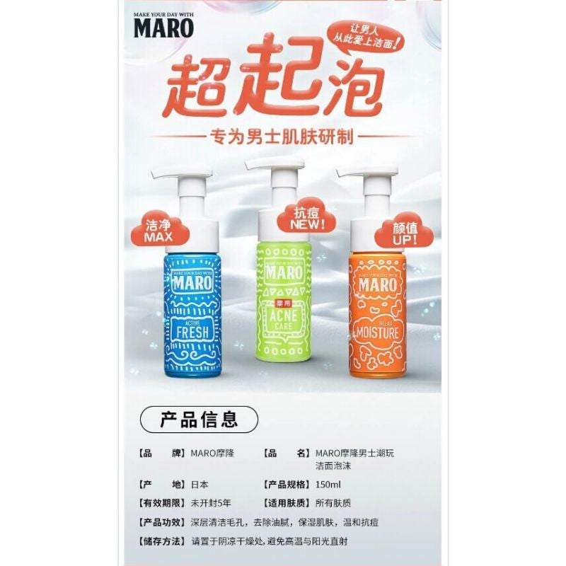 Maro Groovy Whip Foam Cleanser 泡沫洗颜慕斯 150ML [Active Fresh/Relax Moisture]