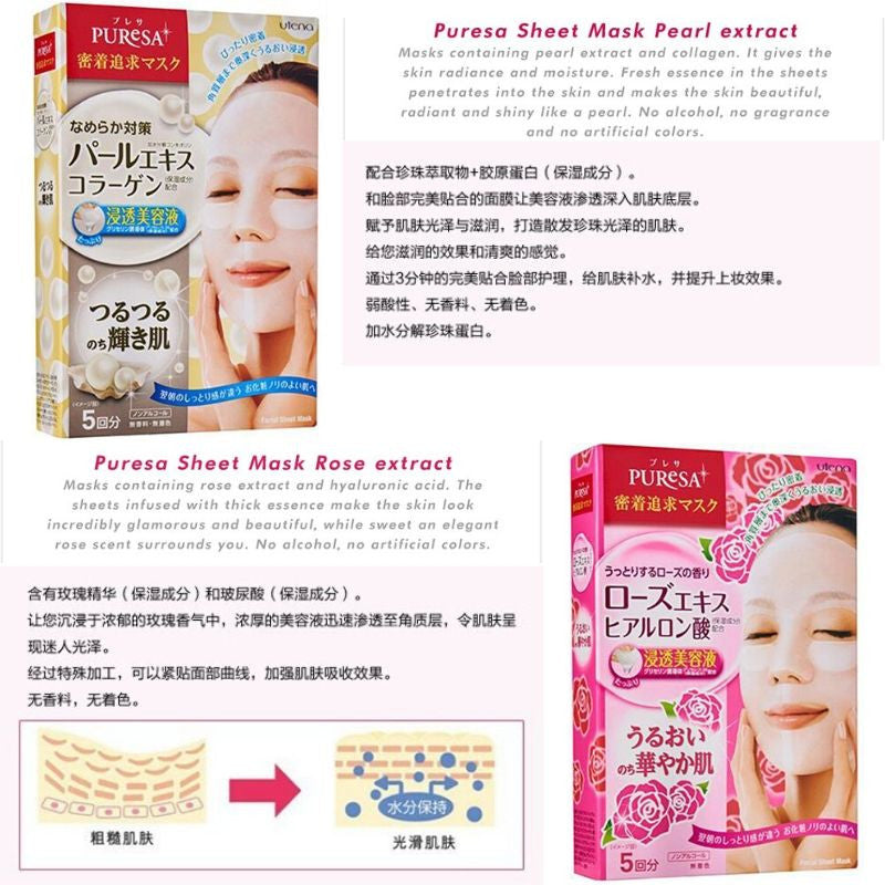 Utena Puresa Facial Sheet Mask 5's [5 Types To Choose]