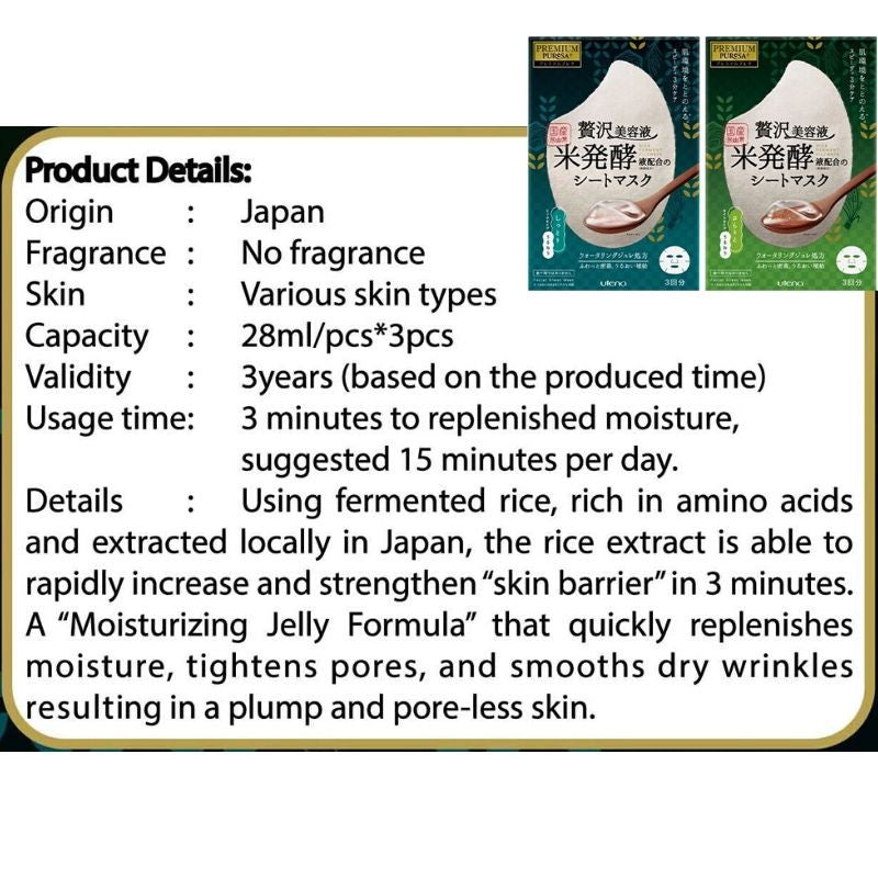 Utena Premium Puresa Skin Conditioning Mask 3's [2 Types To Choose ]