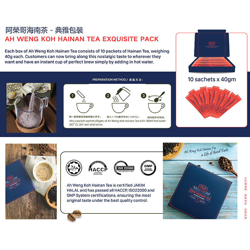 AWK Ah Weng Koh Hainan Tea & Coffee (2 in 1/ Exquisite Pack) – 10 sachets