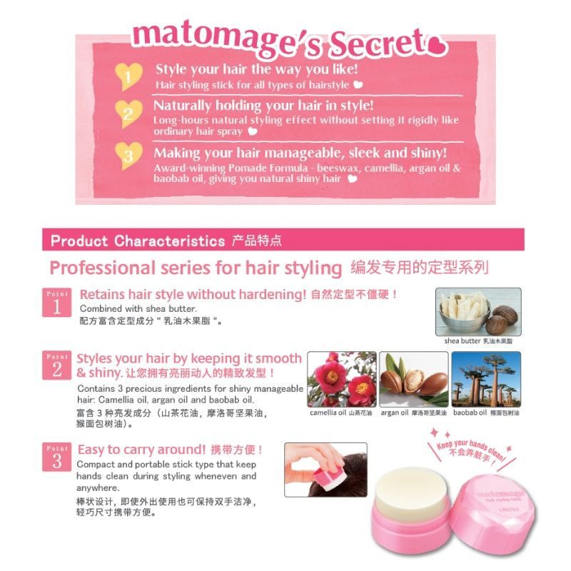 Cosme No.1 Utena Matomage Hair Styling Water 100ML
