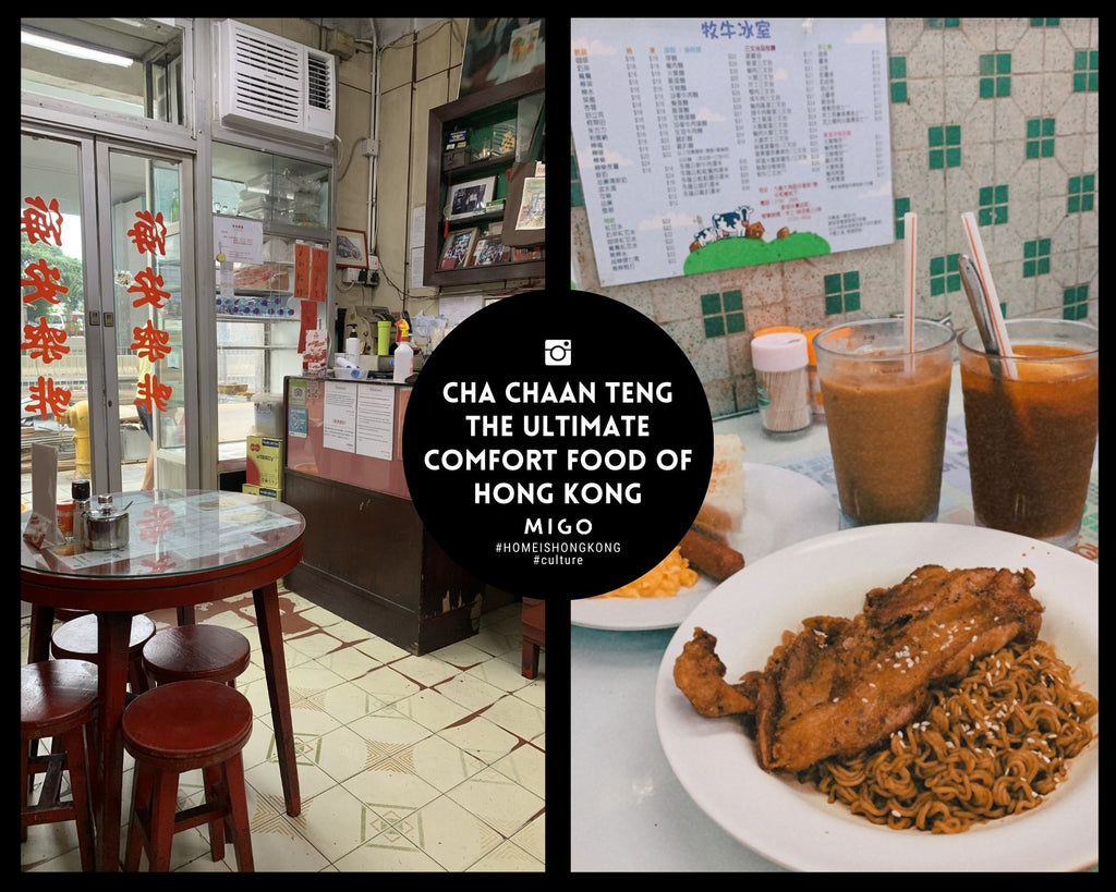 Cha Chaan Teng; the ultimate place for comfort food in Hong Kong